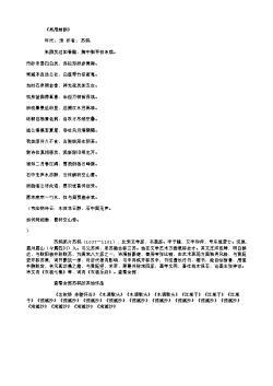 《再用前韵》(北宋.苏轼)原文翻译、注释和赏析