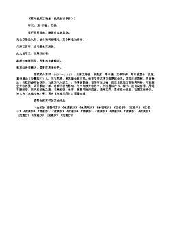 《苏州姚氏三瑞堂(姚氏世以孝称)》(北宋.苏轼)原文翻译、注释和赏析