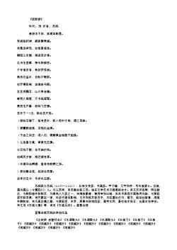 《西新桥》(北宋.苏轼)原文翻译、注释和赏析