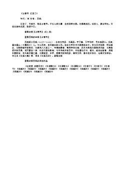 《占春芳·红杏了》(北宋.苏轼)原文翻译、注释和赏析