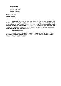 《和陶劝农六首》(北宋.苏轼)原文翻译、注释和赏析