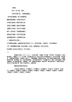 《惜花》(北宋.苏轼)原文翻译、注释和赏析