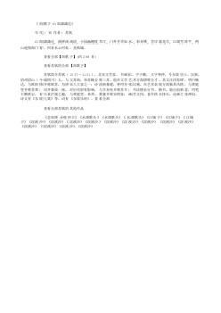 《南歌子·山雨潇潇过》(北宋.苏轼)原文翻译、注释和赏析