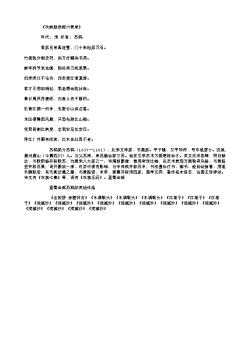 《次前韵送程六表弟》(北宋.苏轼)原文翻译、注释和赏析