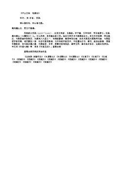 《卢山五咏 饮酒台》(北宋.苏轼)原文翻译、注释和赏析