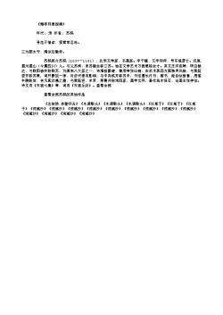 《赠李邦直探梅》(北宋.苏轼)原文翻译、注释和赏析