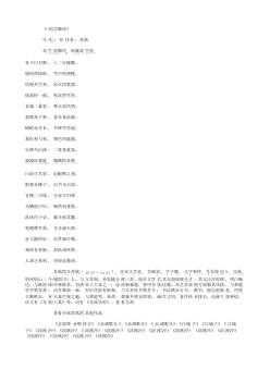 《刘丑厮诗》(北宋.苏轼)原文翻译、注释和赏析