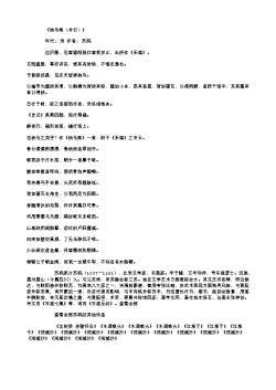 《秧马歌(并引)》(北宋.苏轼)原文翻译、注释和赏析