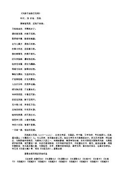 《次韵子由除日见寄》(北宋.苏轼)原文翻译、注释和赏析