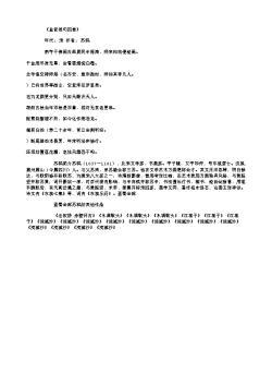 《盐官绝句四首》(北宋.苏轼)原文翻译、注释和赏析