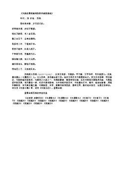 《次韵赵景贶督两欧阳诗破陈酒戒》(北宋.苏轼)原文翻译、注释和赏析