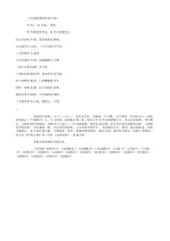 《次韵舒教授寄李公择》(北宋.苏轼)原文翻译、注释和赏析