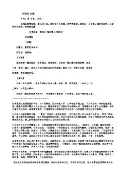 《阮郎归 初夏》(北宋.苏轼)原文翻译、注释和赏析