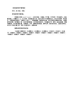 《残句衡茅稚子璠玙器》(北宋.苏轼)原文翻译、注释和赏析