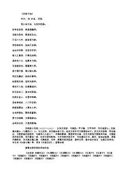 《初别子由》(北宋.苏轼)原文翻译、注释和赏析