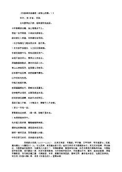 《次韵章传道喜雨(祷常山而得。)》(北宋.苏轼)原文翻译、注释和赏析