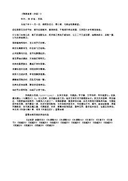 《聚星堂雪(并叙)》(北宋.苏轼)原文翻译、注释和赏析