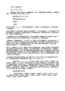 《南乡子·晚景落琼杯》(北宋.苏轼)原文翻译、注释和赏析