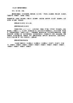 《水龙吟·露寒烟冷蒹葭老》(北宋.苏轼)原文翻译、注释和赏析