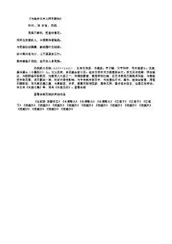 《与临安令宗人同年剧饮》(北宋.苏轼)原文翻译、注释和赏析