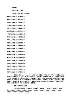 《辨道歌》(北宋.苏轼)原文翻译、注释和赏析