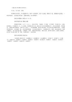《临江仙·尊酒何人怀李白》(北宋.苏轼)原文翻译、注释和赏析