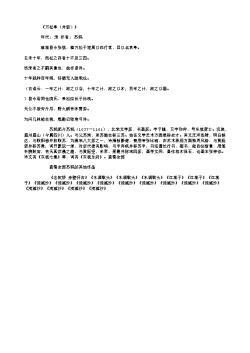 《万松亭(并叙)》(北宋.苏轼)原文翻译、注释和赏析