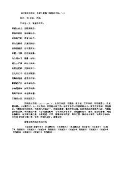 《叶涛致远见和二诗复次其韵(涛颠倒元韵。)》(北宋.苏轼)原文翻译、注释和赏析