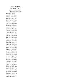 《雷州八首?此为秦观作?》(北宋.苏轼)原文翻译、注释和赏析