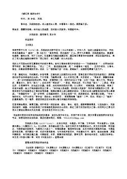 《望江南 超然台作》(北宋.苏轼)原文翻译、注释和赏析