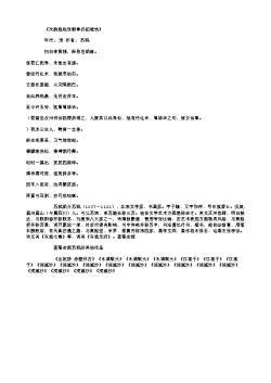 《次韵致政张朝奉仍招晚饮》(北宋.苏轼)原文翻译、注释和赏析