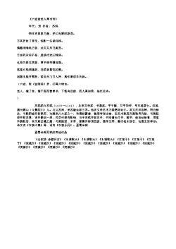 《六观堂老人草书诗》(北宋.苏轼)原文翻译、注释和赏析