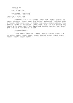 《无题七绝一首》(北宋.苏轼)原文翻译、注释和赏析