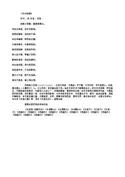 《许州西湖》(北宋.苏轼)原文翻译、注释和赏析