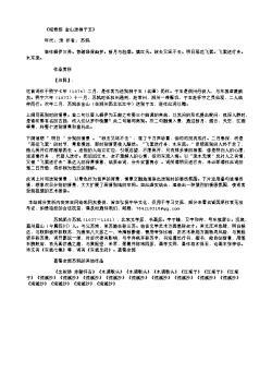 《昭君怨 金山送柳子玉》(北宋.苏轼)原文翻译、注释和赏析