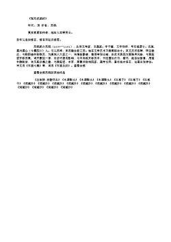 《别东武流杯》(北宋.苏轼)原文翻译、注释和赏析