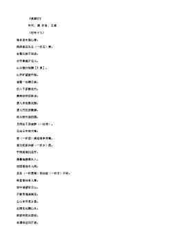 《别友人(一作汝南逢董校书,又作别董校书)》(北宋.苏轼)原文翻译、注释和赏析