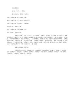 《秦穆公墓》(北宋.苏轼)原文翻译、注释和赏析