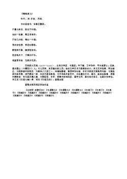 《赠钱道人》(北宋.苏轼)原文翻译、注释和赏析