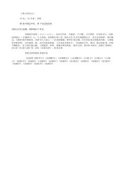 《秋日寄友人》(北宋.苏轼)原文翻译、注释和赏析