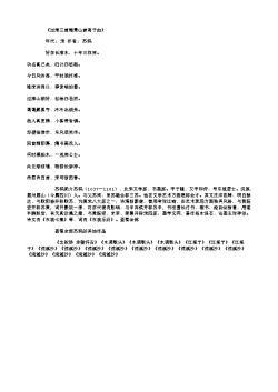 《过淮三首赠景山兼寄子由》(北宋.苏轼)原文翻译、注释和赏析