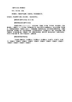 《减字木兰花·神闲意定》(北宋.苏轼)原文翻译、注释和赏析