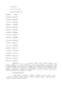 《次韵水官诗》(北宋.苏轼)原文翻译、注释和赏析