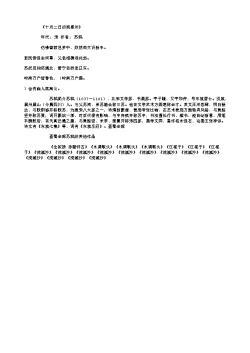 《十月二日初到惠州》(北宋.苏轼)原文翻译、注释和赏析