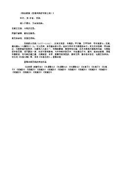 《客位假寐(因谒凤翔府守陈公弼)》(北宋.苏轼)原文翻译、注释和赏析