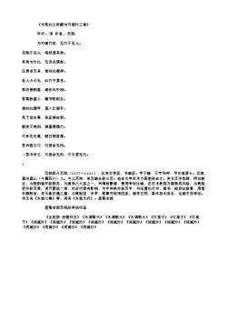 《书晁补之所藏与可画竹三首》(北宋.苏轼)原文翻译、注释和赏析