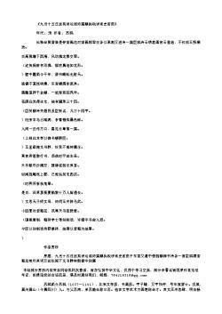 《九月十五日迩英讲论语终篇赐执政讲读史官燕》(北宋.苏轼)原文翻译、注释和赏析