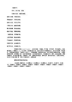 《鱼蛮子》(北宋.苏轼)原文翻译、注释和赏析