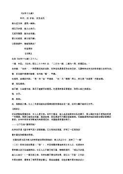 《古诗十九首》(北宋.苏轼)原文翻译、注释和赏析