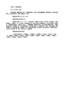 《南乡子·未倦长卿游》(北宋.苏轼)原文翻译、注释和赏析
